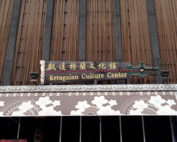 Lost Tribe: Where are the Ketagalan at Taipei's Ketagalan Center?